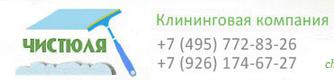 Клининговая компания в Москве  Услуги уборки клининг